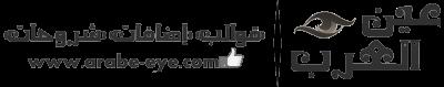 عين العرب | إضافات بلوجر,قوالب بلوجر معربة,نصائح للمدون,دروس وشروحات