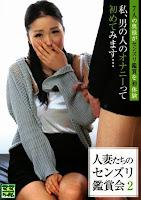 [VNDS-7066] 人妻たちのセンズリ鑑賞会 2
