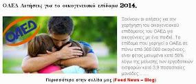 ΟΑΕΔ Αιτήσεις για το οικογενειακό επίδομα 2014.