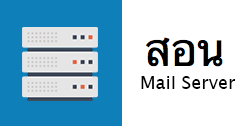 การทำงานของ Mail Server/Hosting