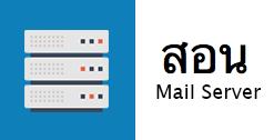 การทำงานของ Mail Server/Hosting