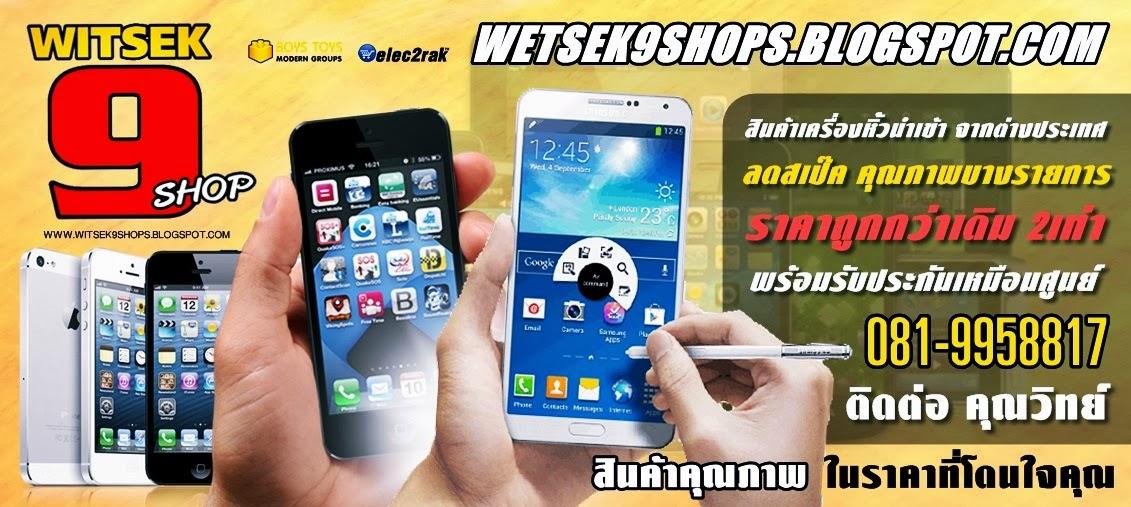 Iphone5,Samsung,ของจีน,ลดราคา,Boystoys,สินค้านำเข้า