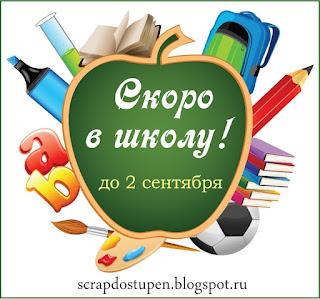 http://scrapdostupen.blogspot.ru/2015/08/blog-post_15.html
