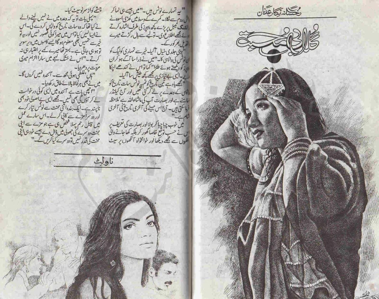 Gulabi mohabbat Rukhsana Nigar Adnan