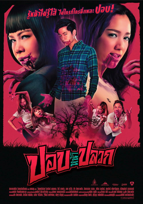 ดูหนัง Pob Na Pluok - ปอบหน้าปลวก ชนโรง