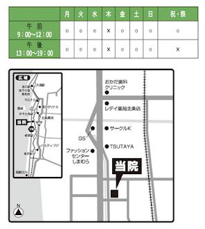 診療時間と周辺地図
