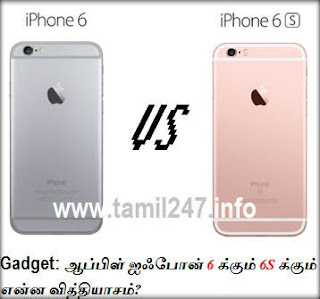 Comparison of Apple 6 & 6S in Tamil, apple iphone Gadget review in tamil, computer ulagam, mobile news in tamil