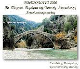 ΘΕΜΑΤΙΚΟ ΗΜΕΡΟΛΟΓΙΟ 2020