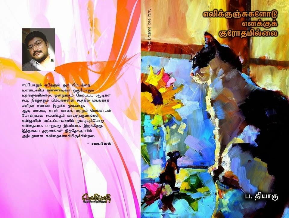 எனது முதல் கவிதைத்தொகுப்பு - டிசம்பர் 2013