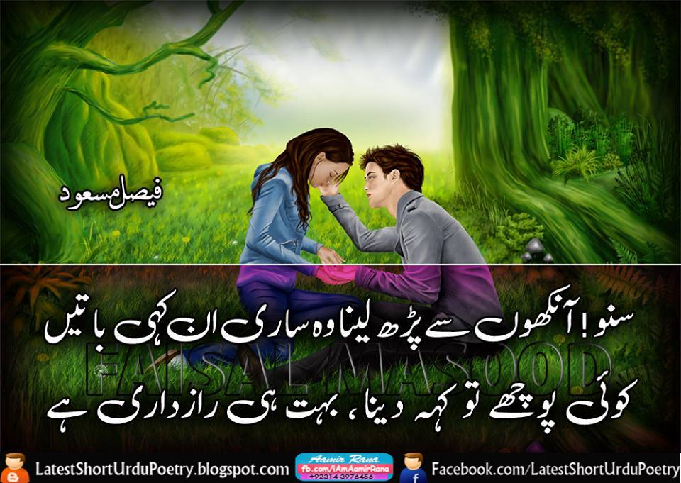 Romantic Urdu Poetry, Awesome Urdu Poetry