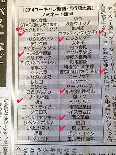日本経済新聞 ユーキャン新語・流行語大賞ノミネート記事