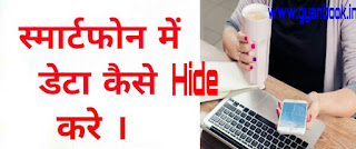 Android, iOS, data hide,5 best apps for data hide