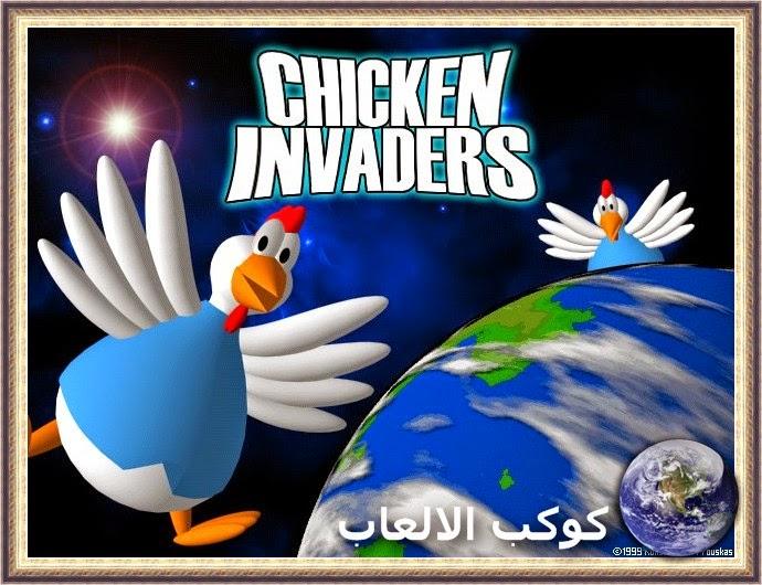تحميل لعبة chicken invaders  للكمبيوتر كاملة وبرابط واحد مجاناً