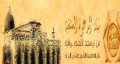 Şeyh Hişam el-Ârif