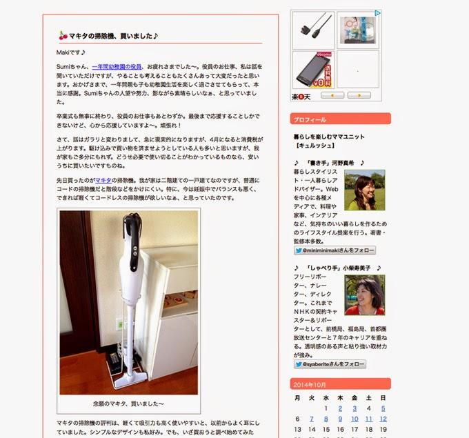 http://kurashinbo.com/archives/7648