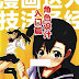 How To Draw Manga | 0164 | JPG | 25MB
