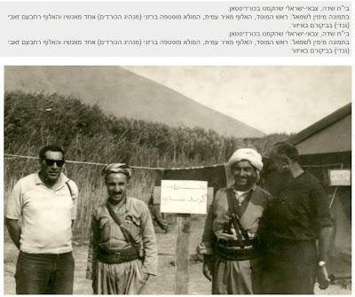 http://4.bp.blogspot.com/-ATbi6Qq4piY/UooR9Saf2fI/AAAAAAAAv3Q/40pYRYg5h_o/s1600/kurdIsrail.jpg