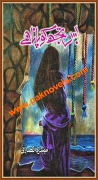 Bas Tujh Ko Pana Hai by Mubashara Ansari