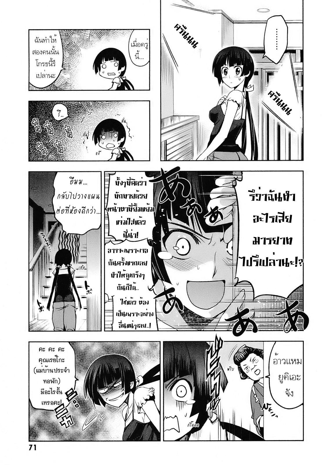 Maji de Watashi ni Koishinasai 2 TH แปลไทย : คริสมาเยือนญี่ปุ่น