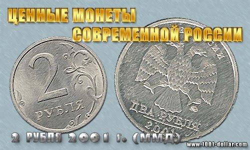 Ценные монеты современной России: 2 рубля 2001 г. (ММД)