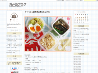 http://obentomoco.exblog.jp/
