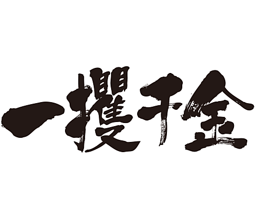 making a fortune at a single stroke japanese calligraphy