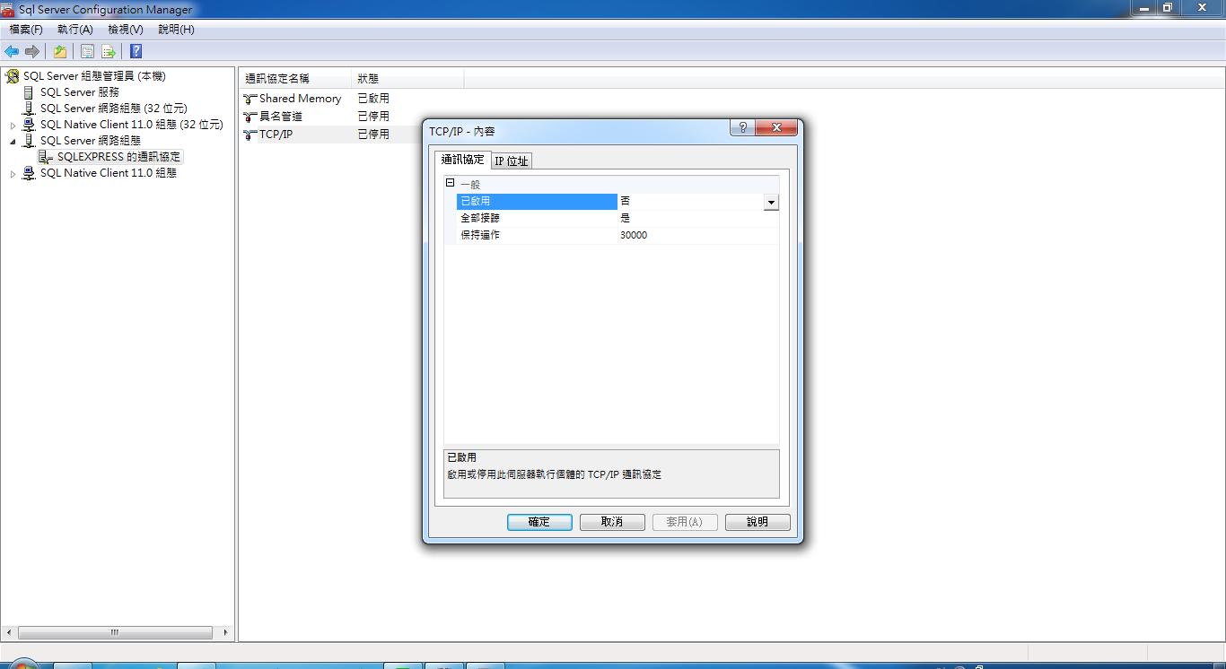 Java程式教學甘仔店  [SQL Server]下載安裝 SQL Server 2012 Express