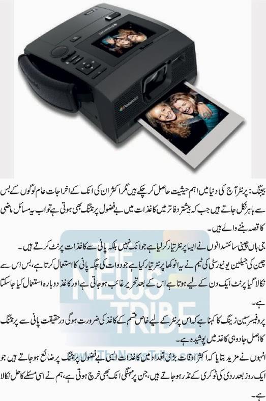 Latest Technology, Technology, Technology News, Technology Wallpapers, Dunia News, World News, Printer, Latest, updated,