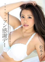 JAV Online 092215_369 Mei [Uncensored]