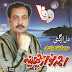 Ahmed Nawaz Cheena's Album 6 2013 Free Download