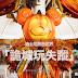 [香港] 迪士尼「詭城玩失蹤」萬聖節 活動