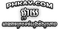 PHKAY Latest Khmer Movie