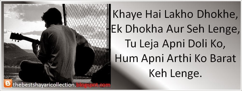 Broken Heart Shayari-Dil Tuta Shayari With Image wallpaper