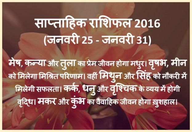 25 january se 31 january tak kaisa rahega aapka rashifal janiye saptahik rashifal 2016