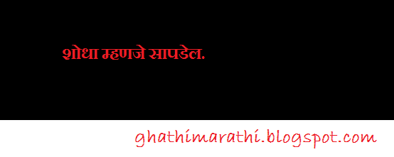 marathi mhani starting from sha4