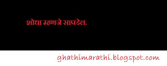 marathi mhani starting from sha4