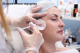 Пластическая хирургия источник plastic-club.ru косметология