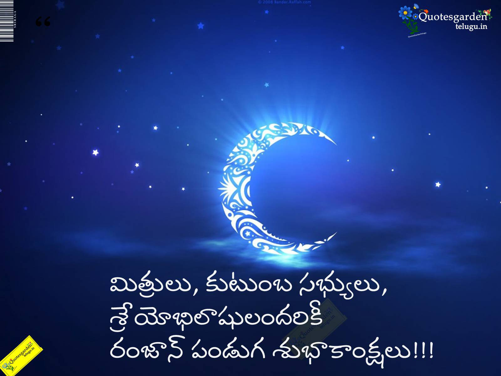 Ramzan Festival Greetings Wishes Wallpapers Quotes Garden Telugu