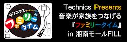 Technics Presents・音楽が家族をつなげる『ファミリータイム』in 湘南モールFILL