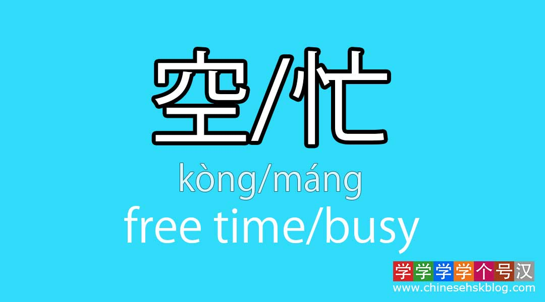 Chinese free time conversation