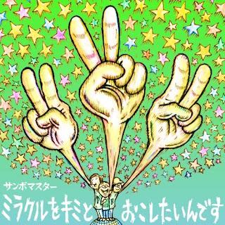 Sambomaster - Miracle wo Kimi to Okoshitaindesu ミラクルをキミとおこしたいんです / Kodoku to Rendezvous 孤独とランデブー
