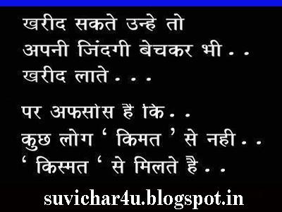 Kharid sakate unhe to apni jindagi bechakar bhi kharid late. Par afasos hai ki kuchh log kimat se nahi kisamat se milate hai.