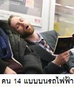 คน 14 แบบบนรถไฟฟ้า