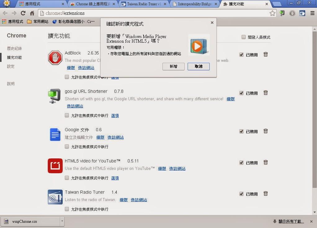Taiwan Radio Tuner
