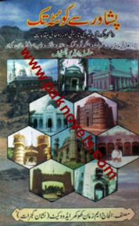 Peshawar Say Queta Tak