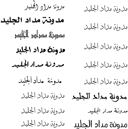 خطوط عربية خط عربي