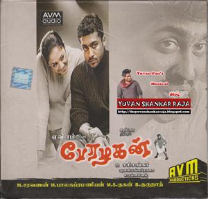 Perazhagan Movie Album/CD Cover