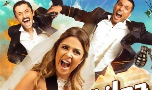 افلام عيد الفطر : عرض الفيلم الكوميدي الجديد «جوازة ميري»
