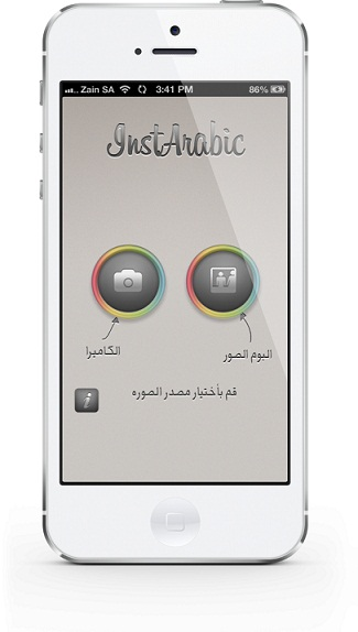 برنامج الكتابة علي الصور Download InstArabic Free للايفون والايباد