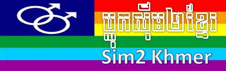 SIM2 Khmer